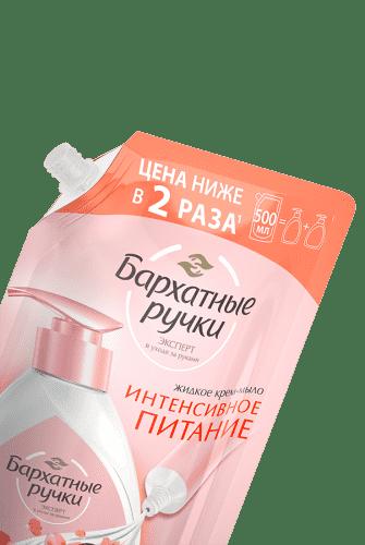 Жидкое крем-мыло интенсивное питание