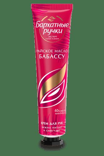 Крем для рук райское масло бабассу