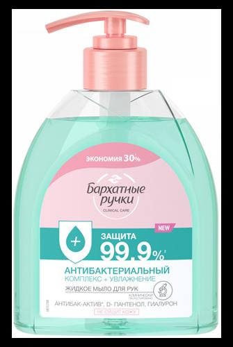 Жидкое мыло Антибактериальный комплекс