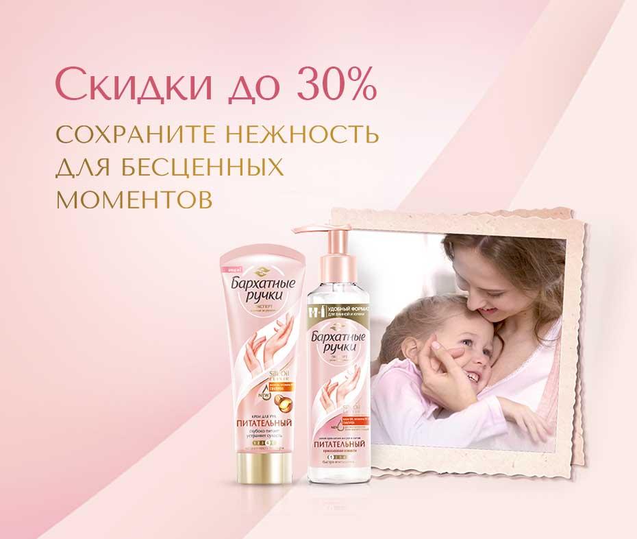 Скидки до 30% на продукцию Бархатные ручки в Интернет-магазине OZON.ru